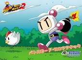 Bomberman Fonds d'écran