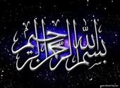 Allah Fonds d'écran
